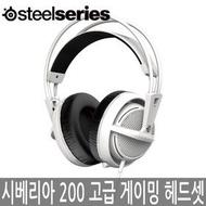 鋼系列SIBERIA 200(黑色)(白色)遊戲耳機