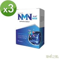 草本之家-NMN(PLUS+25000)30粒X3盒#菸鹼醯胺