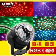 聲控LED旋轉七彩小魔球 聲控舞台燈牆壁燈 迷你RGB變色氣氛聖誕節 KTV情境燈裝飾 PARTY必備