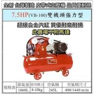 ╭☆優質五金☆╮全新 台灣製 寶馬 7.5HP 三相 皮帶式 VB-100 雙機頭 強力型 空壓機