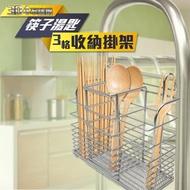 【好評推薦】304不鏽鋼筷子湯匙三格收納架(3格設計 有效分類)