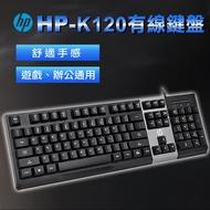 HP K120 USB有線鍵盤