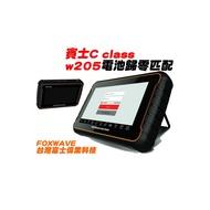 賓士C系列W205電池匹配電腦最新款