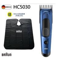 【德國百靈Braun】Hair Clipper 理髮器(HC5030)【贈原廠理髮圍裙】
