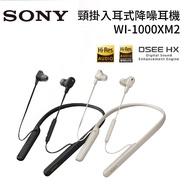 【公司貨】SONY 索尼 WI-1000XM2 頸掛入耳式降噪無線耳機