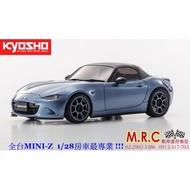 MRC戰神遙控 KYOSHO MINI-Z AWD甩尾車殼 Mazda MX-5Blue Refle(MZP433MB)