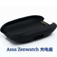 美人魚【充電座】華碩 ASUS ZenWatch 智慧手錶專用座充WI500Q 藍芽智能手表充電底座充電器