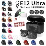 【送充電板】魔宴 Sabbat E12 Ultra 迷彩 HIFI 藍芽5.0 入耳式 無線耳機 aptX 充電艙收納盒