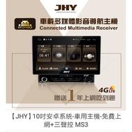 訂購15000元完工價【JHY】10吋安卓系統-車用主機-免費上網+三聲控 MS3