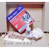 限時免運!Feliway MultiCat多貓版 貓咪費洛蒙 插電組 美規插頭 費洛貓 多貓費洛蒙 CEVA