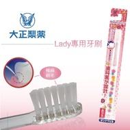 【大正製藥】Lady專用牙刷-極細刷毛 1入(款式隨機出貨)