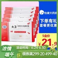 5盒】大衛驗孕棒早早孕試紙測試筆測試盒早孕測試懷孕試紙(299.0)