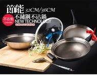 固鋼 304不鏽鋼節能炒菜鍋/不沾鍋 36cm (1入) 深炒鍋 玻璃鍋蓋 蜂巢鍋 安全提把 適瓦斯爐 電磁爐 使用