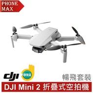 DJI Mini 2 折疊式迷你空拍機 暢飛套裝 公司貨 聯強代理