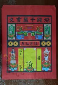 【錦桂】往生紅紙袋 / 祖先、公媽、往生用、紅袋、文貫萬千錢垛、紅包袋、冥用