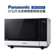 【Panasonic國際牌】27公升光波燒烤變頻微波爐NN-GF574