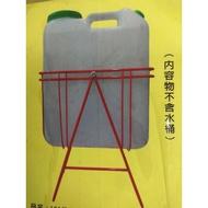 20公升水桶架 水桶架 20公升 省力 鐵架 加粗 台灣製造 水桶 省力倒水