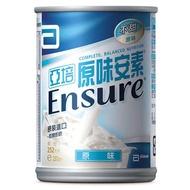 亞培 即期品 安素原味不甜網購限定(237mlX30入)X2箱