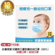 台灣現貨 兒童款三層防護幼幼口罩(50入) 幼童口罩 幼幼口罩