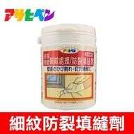 【日本Asahipen】油漆牆壁細紋處理/防裂填縫劑(填補 裂縫 室內外 防水 水泥 牆壁 洞孔 地面)