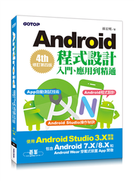 Android程式設計入門、應用到精通-修訂第四版(使用Android Studio 3.X,適用Android 8.X/7.X和Android Wear)