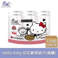 春風 廚房紙巾-Kitty美國風 120組x6捲x8串/箱(限購一箱) 【偏遠地區不配送】