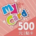 [數位版]MyCard500點虛擬點數