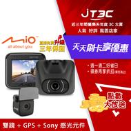 Mio MiVue™ C550D 雙鏡夜視進化 GPS 大光圈行車記錄器★加贈32G記憶卡 +  送 MSI GD20 電競滑鼠墊