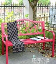 公園椅 戶外公園椅長椅雙人座椅長條椅休閒簡約長凳鐵藝靠背庭院室外花園【全館免運 限時鉅惠】