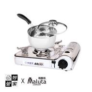 【妙管家】迷你不鏽鋼輕巧爐(M577)+瑪露塔Maluta 頂級#316不鏽鋼雪平油炸鍋 湯鍋 20cm