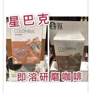 Costco代購-星巴克 哥倫比亞即溶研磨咖啡