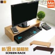 【尊爵家Monarch】台灣製防潑水桌上型螢幕架 主機架 鍵盤架 收納架 電腦架 增高架 桌上收納架