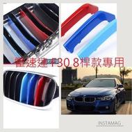 BMW 卡扣 寶馬 水箱護罩 三色卡扣式 三色 X1 X3 X4 X5 X6 F30 328 335 320 318