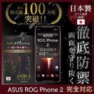 【INGENI徹底防禦】ASUS ROG Phone II ZS660KL 日本製玻璃保護貼 全滿版(保護貼 玻璃貼 保護膜 鋼化膜)