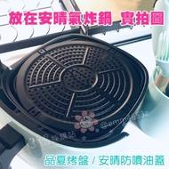 【預購+現貨】💝氣炸鍋配件防噴油蓋烤盤💥品夏3501烤盤/安晴防噴油蓋