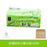 舒潔抽取式衛生紙(110抽/12包/6袋/箱)