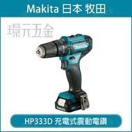 雙十購物節 MAKITA 牧田 HP333 充電式無刷震動電鑽  12V HP333DZ HP333D【璟元五金】