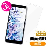 【超值3入組】Google Pixel 3A 高清晰 曲面透明半膠 9H 鋼化玻璃膜 保護貼(google pixel3a 手機 保護貼)