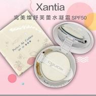 Xantia 完美晶燦舒芙蕾水凝霜SPF50★★★ 12g