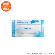 《現貨附發票》[ H443]  100入 三花 無粉 PVC 透明手套 盒裝手套