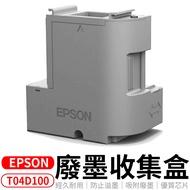 EPSON T04D100 T04D 廢墨盒 適用L6170 L6190 【Z6515966】