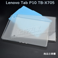 【TPU】聯想 Lenovo Tab P10 10.1吋 TB-X705 超薄超透清水套/布丁套/高清果凍保謢套/矽膠軟殼-ZW