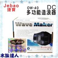 公司貨【水族達人】Jebao 捷寶《 DC 多功能造浪器 OW-40 15000L/H》沉水馬達 水流製造機 造浪器