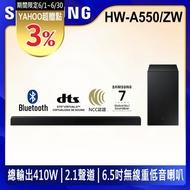 [館長推薦]SAMSUNG三星 2.1聲道 藍牙聲霸soundbar HW-A550/ZW