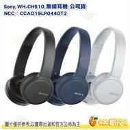SONY WH-CH510 無線耳罩式耳機 公司貨 耳罩式 藍牙耳機 35小時續電力 三色