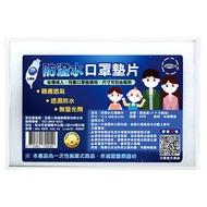5B2F【五餅二魚】防潑水口罩墊片(2包組) 廠商直送 現貨
