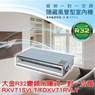 【含標準安裝 62000】大金變頻吊隱式一對一冷暖RXV71SVLT/FDXV71RVLT