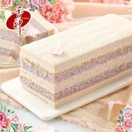 【香帥蛋糕】精緻小長芋