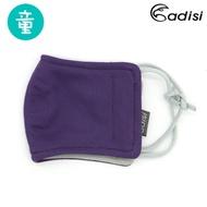 ADISI 兒童銀纖維抗臭防曬抗UV口罩AS15171 / 紫色