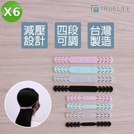 【TrueLife】口罩減壓神器 四段式調整掛勾多色可選 6入(口罩護耳掛勾/口罩調節掛勾/口罩延長掛勾)